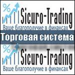 Sicuro-Trading