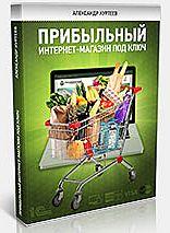 Интернет-магазин. Маркетинг 2.0