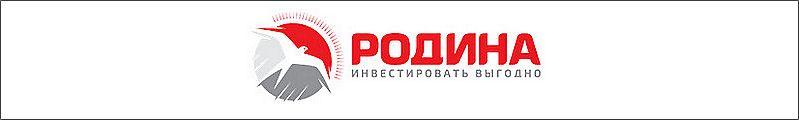 Инвестиционная компания РОДИНА